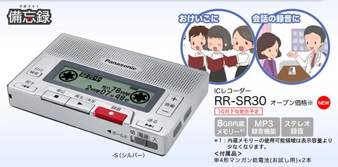 Panasonic_RR-SR30
